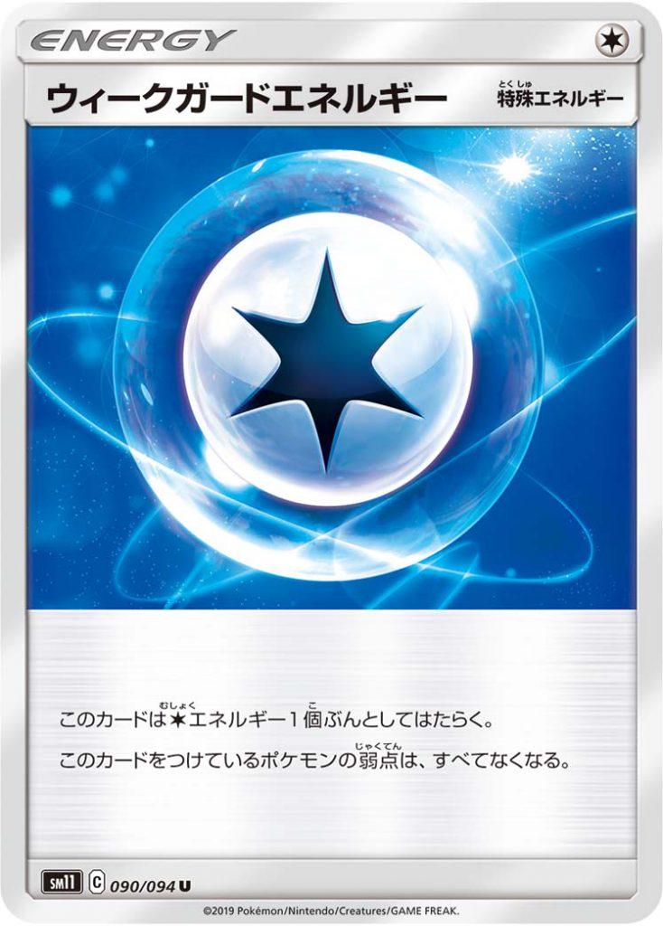 対策 ポケカ 三神 三神ザシアンの構築・対策を紹介します。【ポケモンカードゲーム】
